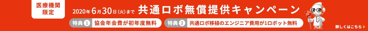 【医療期間限定】共通ロボ無償提供キャンペーン