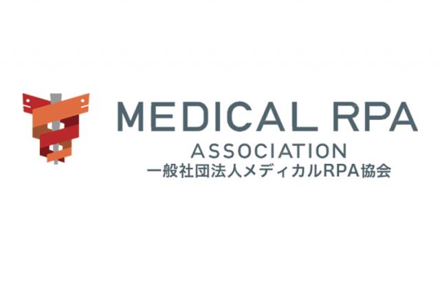 医療・看護・介護業界におけるRPAの普及、啓発を推進し、医療従事者の働き方改革へ貢献 医療機関等における労働生産性向上・コスト削減・収益向上及び医療安全を目指す 「一般社団法人メディカルRPA協会」 2019年9月6日(金)発足