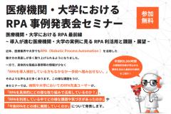 【参加無料】医療機関・大学におけるRPA事例発表会セミナー