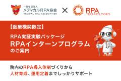 【医療機関限定】RPA実証実験パッケージ【RPAインターンプログラム】のご案内