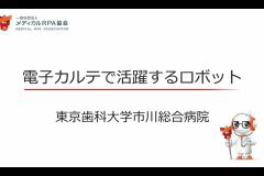 東京歯科大学市川総合病院様「電子カルテで活躍するロボット」