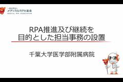 千葉大学医学部附属病院様「RPA推進及び継続を目的とした担当事務の設置」