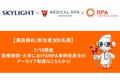 Webセミナー「医療機関・大学におけるRPA事例発表会」の内容を公開いたします
