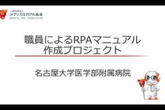 名古屋大学医学部附属病院様「職員によるRPAマニュアル作成プロジェクト」