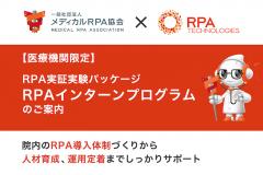 7月27日に実施したWebセミナー「RPAインターンプログラム説明会」の内容を公開します