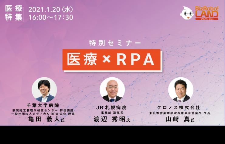 「医療×RPA特別セミナー」の内容を公開いたします