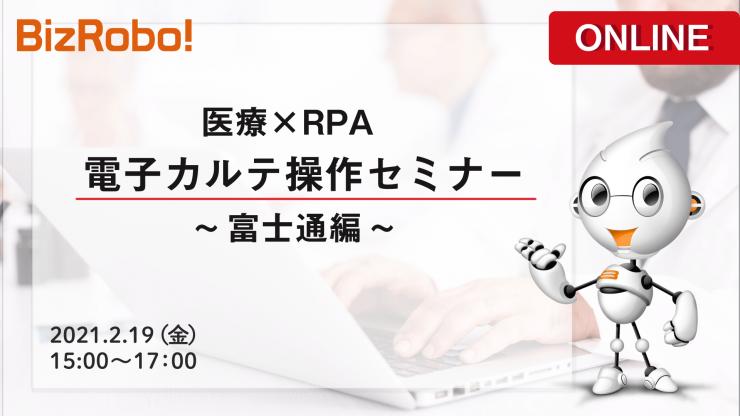 【参加無料】医療×RPA・電子カルテ操作セミナー~富士通編~