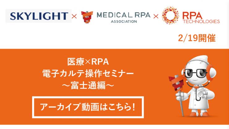 「医療×RPA・電子カルテ操作セミナー~富士通編~」セミナーの内容を公開いたします